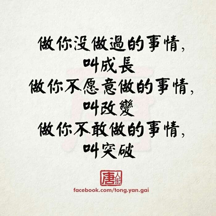 Pin by Jen Ong on Chinese Quotes Funny chinese quotes
