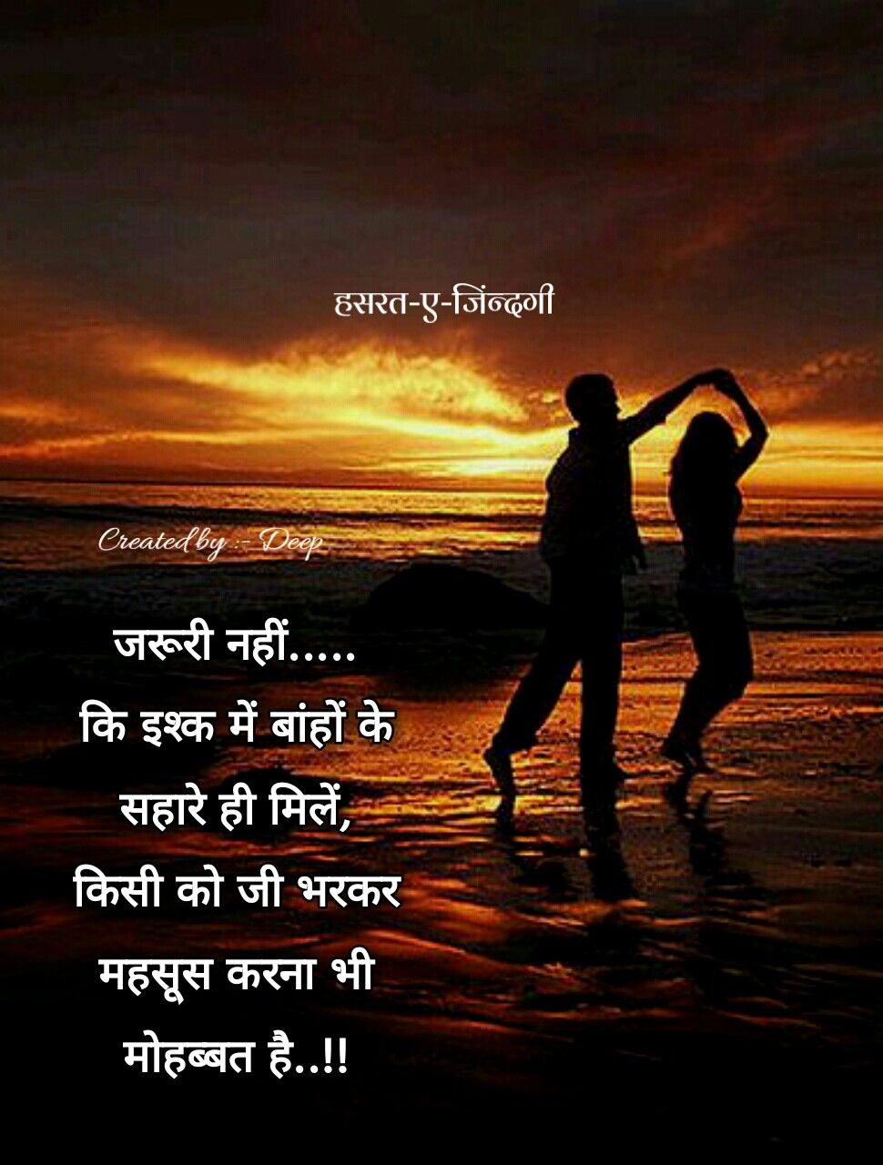 Pin By Deep On Love Love Quotes Love Heart Touching Lines