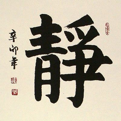 Inner Peace Quiet Serenity Chinese Japanese Kanji Calligraphy