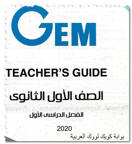 تحميل اجابات Gem 2020 اولى ثانوى الترم الاول Allianz Logo Logos