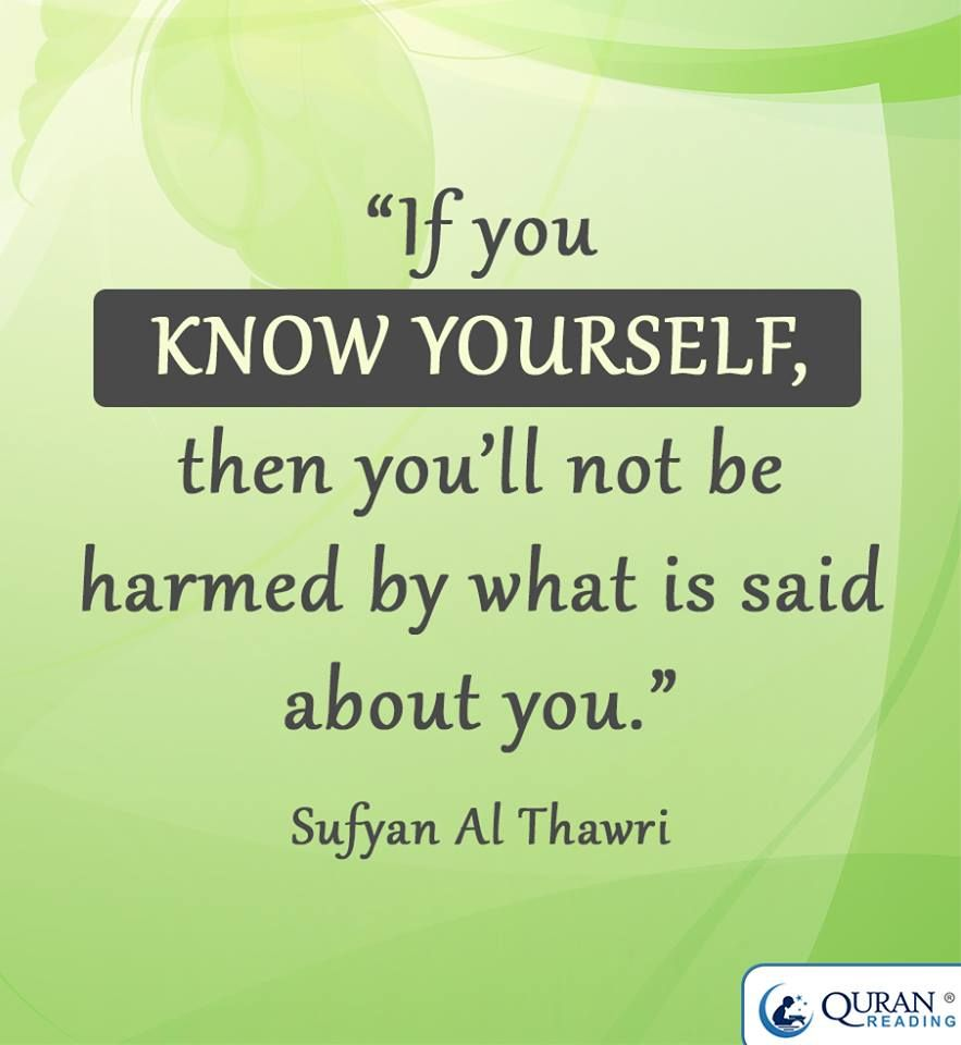 Know Yourself Islamic Quotes Words Motivation