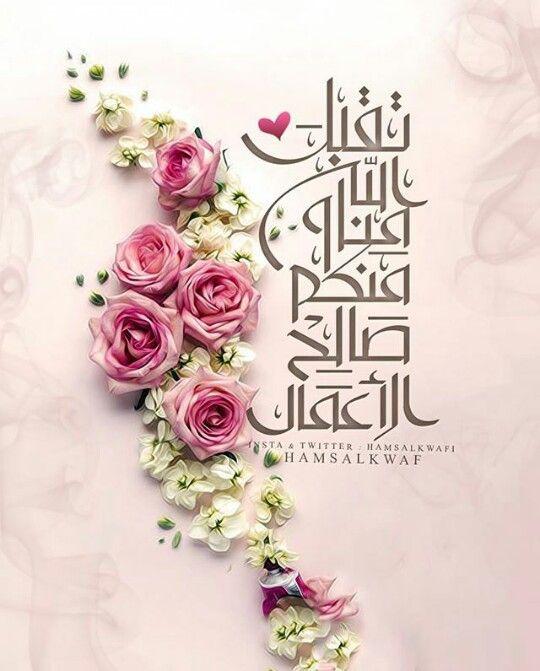تقبل الله من ومنكم صالح الأعمال Ramadan Crafts Eid Cards Eid Greetings