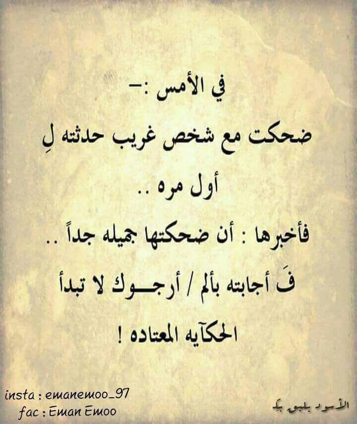 Pin By Merna Assaf On Kitabat Words Arabic Poetry Quotes Love Quotes