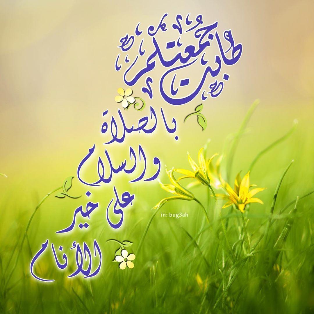 Bug3ah On Instagram طابت جمعتكم بالصلاة والسلام على خير الأنام Islamic Pictures Islamic Gifts Blessed Friday