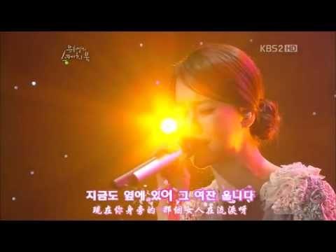 Secret Garden Baek Ji Young That Woman Baek Ji Young