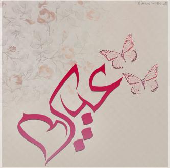 صور اسم عبير 2015 خلفيات اسم Abeer 2015 رمزيات اسم عبوره عبير 2016 Calligraphy Name Eid Cards Art