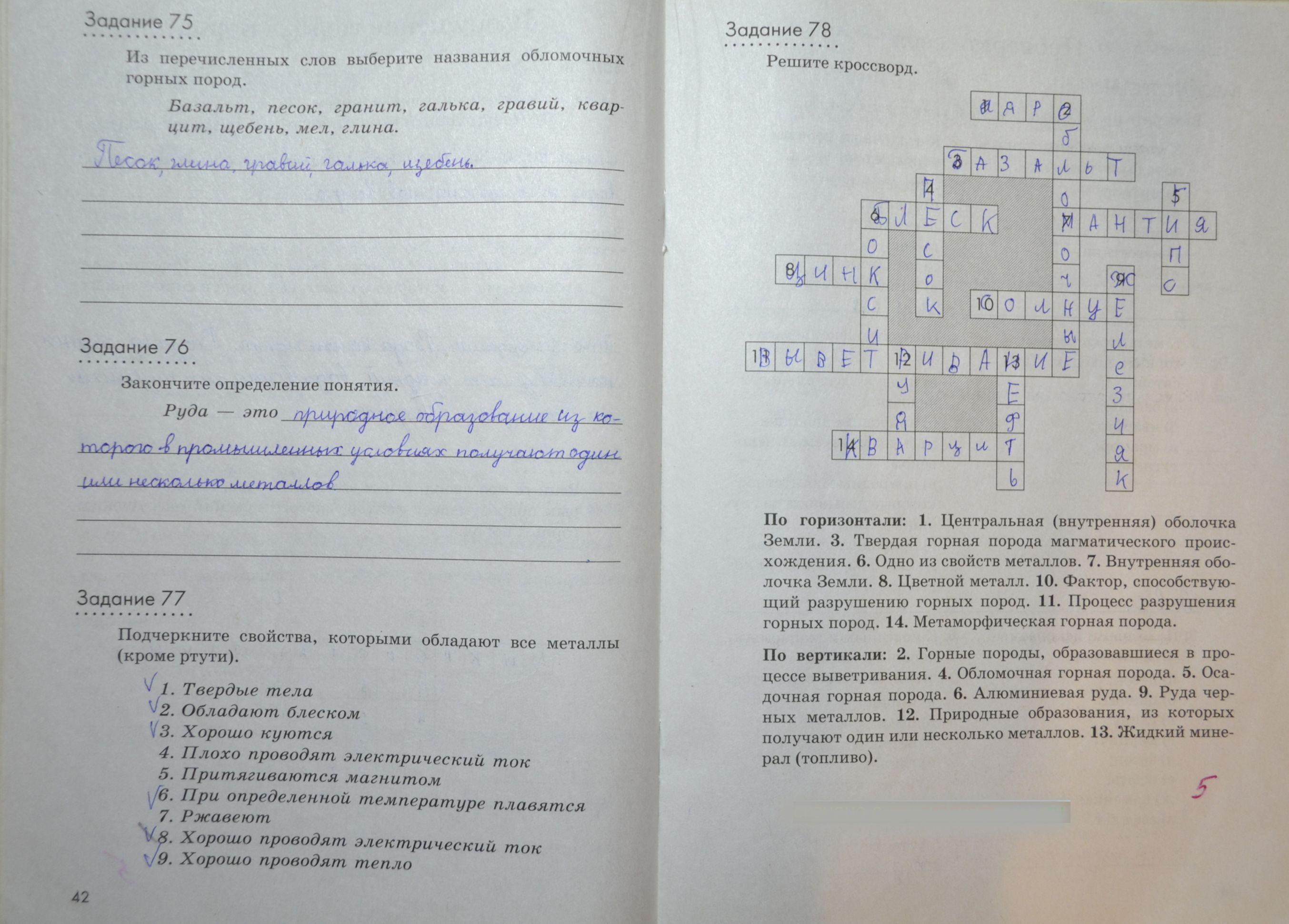 Онлайн решебник 9 класс zapartou