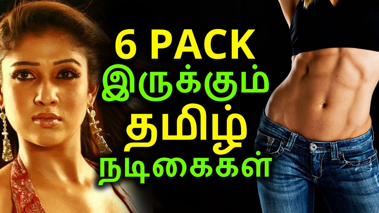 Six Packs Tamil Actress A4 Cinema Sexy Check Actresses Movie Theater Female Actresses