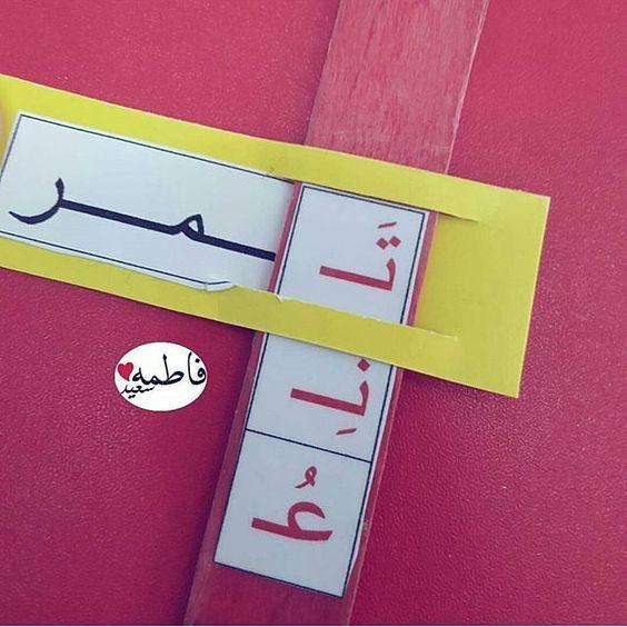 طريقة رائعة للتدريب على قراءة الكلمات Learning Arabic Learn Arabic Alphabet Alphabet Letter Crafts