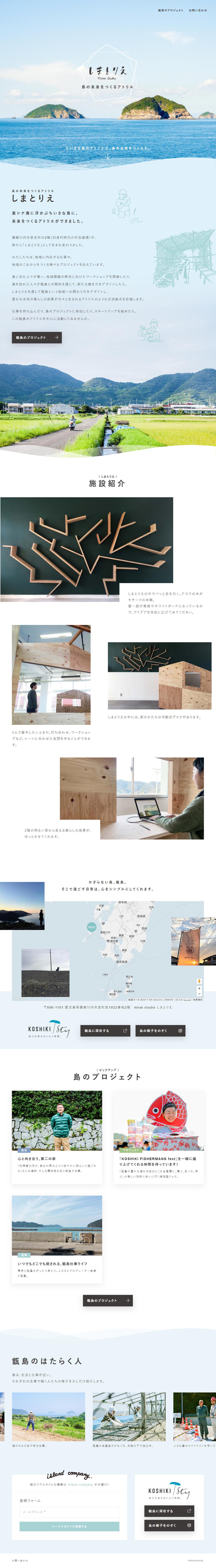 しまとりえ -MIRAI STUDIO- 島の未来をつくるアトリエ https://shimatorie.jp/