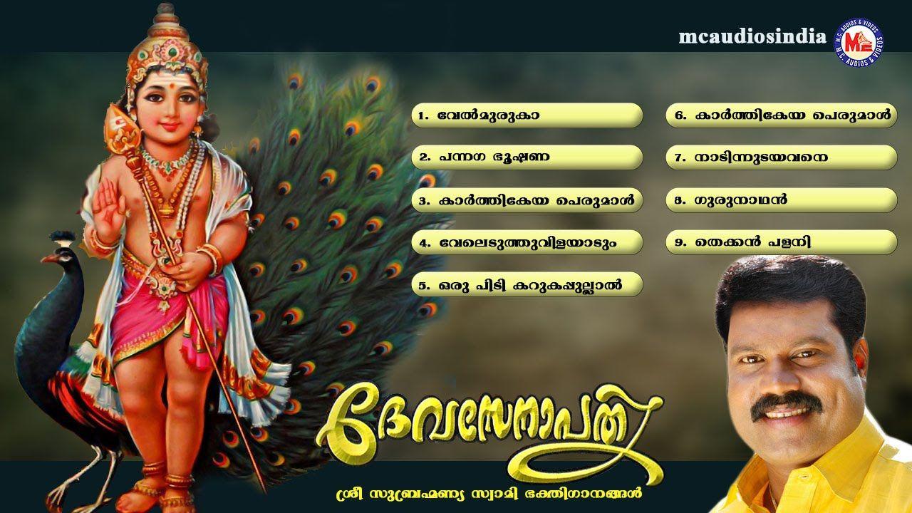 Devasenaapathi Malayalam Devotional Songs Murugan Audio Jukebox Devotional Songs Songs Devotions
