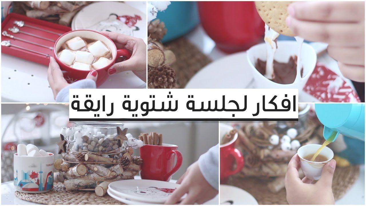 أفكار لتنسيق جلسة شتوية صغيرة هوت شوكليت نوتيلا سمورز قهوة عربية Floral Wallpaper Phone Arabic Food Yummy Food