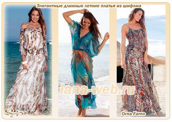 338b0223d39 красивые длинные платья из шифона