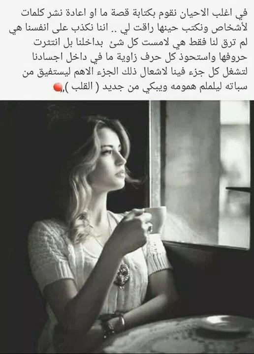 صور حزينه صور حزينة جدا مع عبارات للفيسبوك والواتس Wise Quotes Islamic Quotes Arabic Quotes