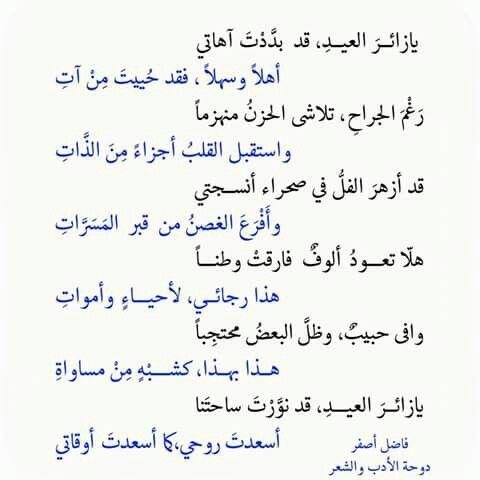 رحم الله من فارقنا في سوريا وفلسطين ومصر وبلاد الاسلام Words Arabic Quotes Qoutes