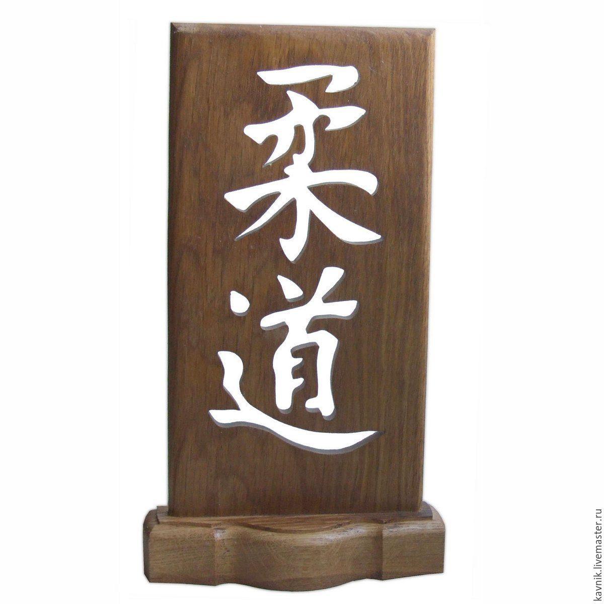 Табличка с иероглифом ДЗЮДО (с изображениями) | Дуб, Дзюдо ...
