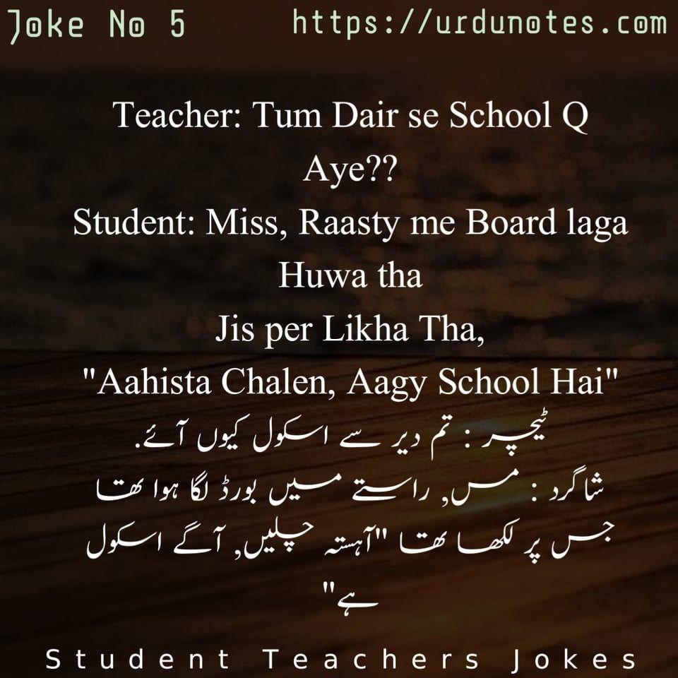 Urdu Jokes Teacher Jokes Student Jokes English Jokes