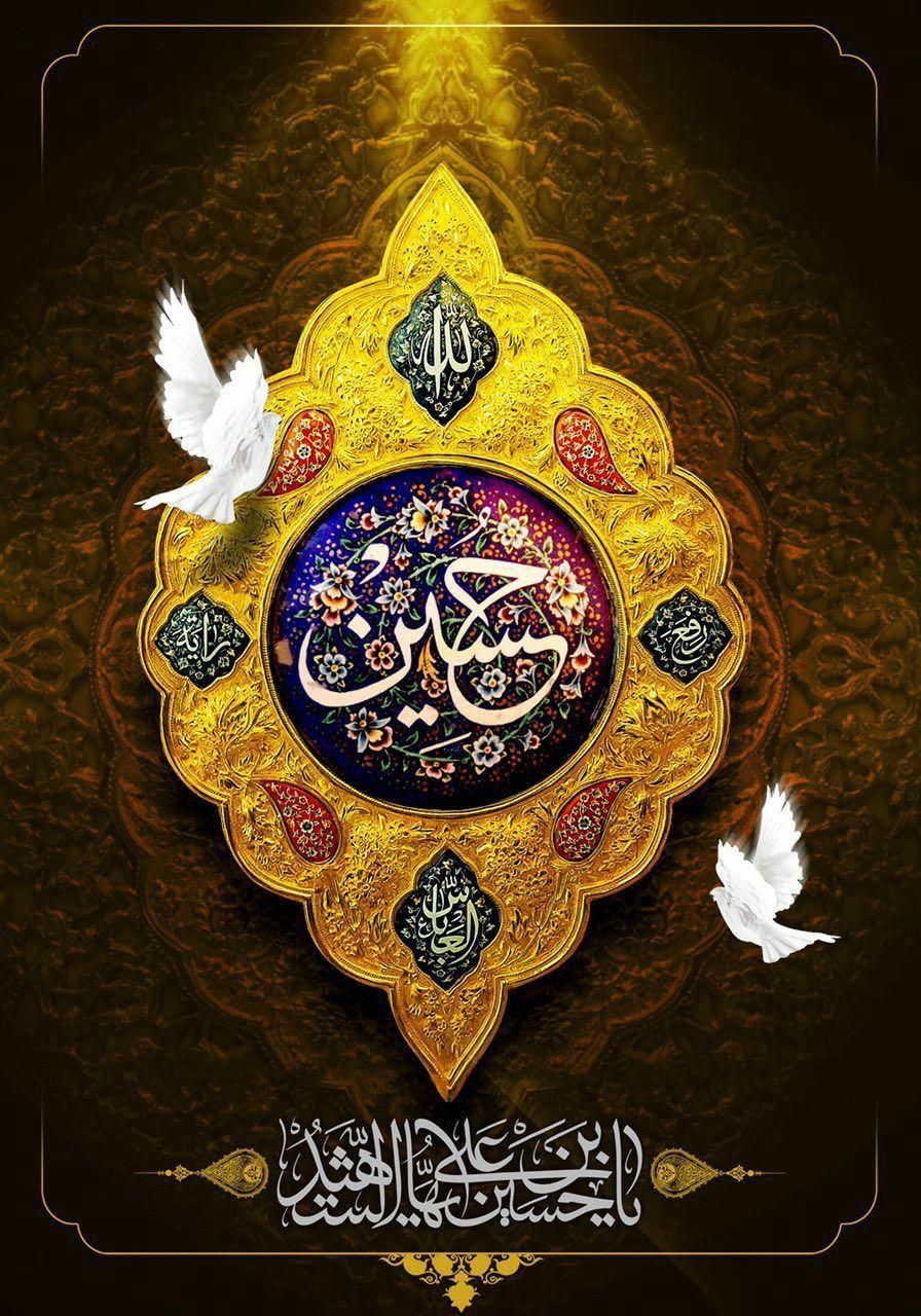 AS SALAAM YAA IMAM | Islamic art pattern, Imam hussain ...
