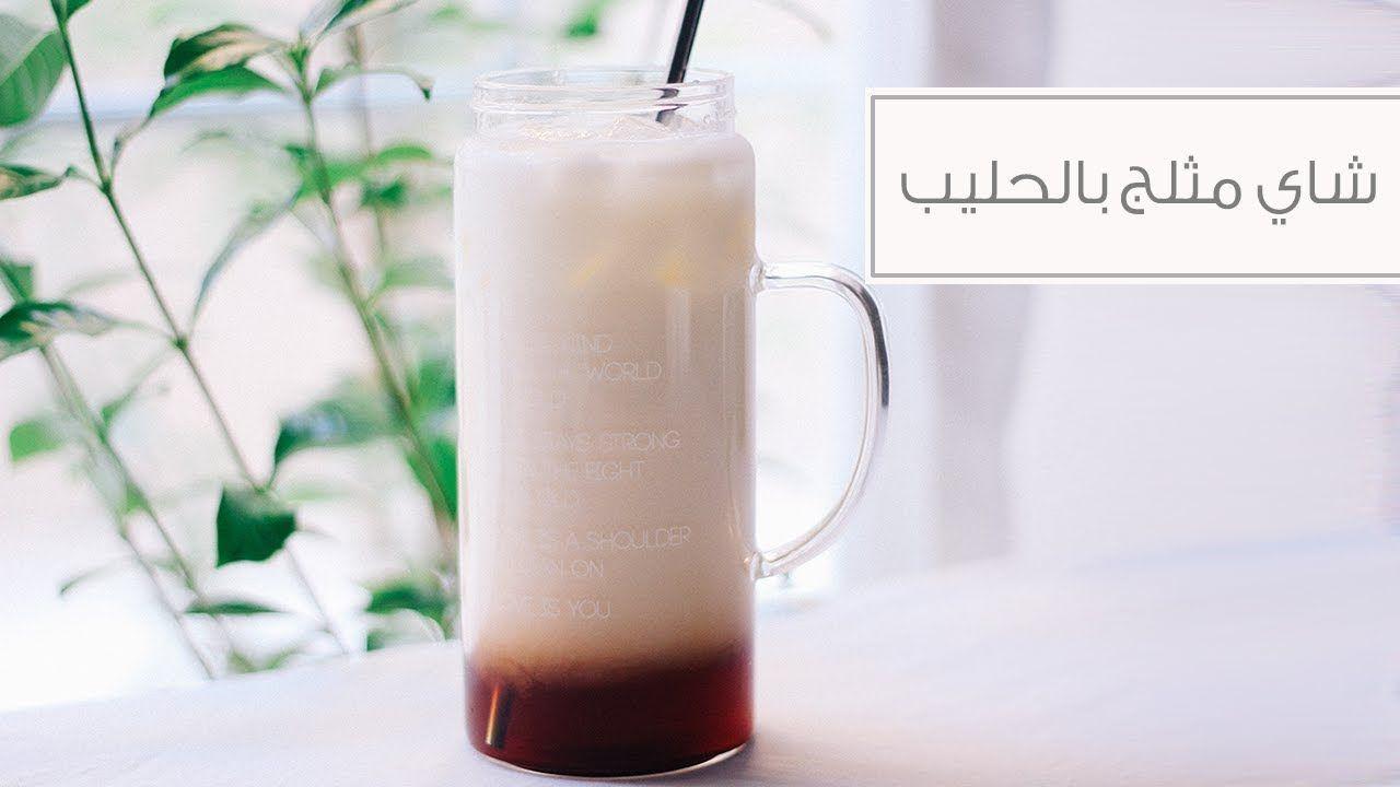 شاي مثلج بالحليب Ice Milk Tea Watch On Youtube Milk Tea Ice Milk Milk Tea Recipes