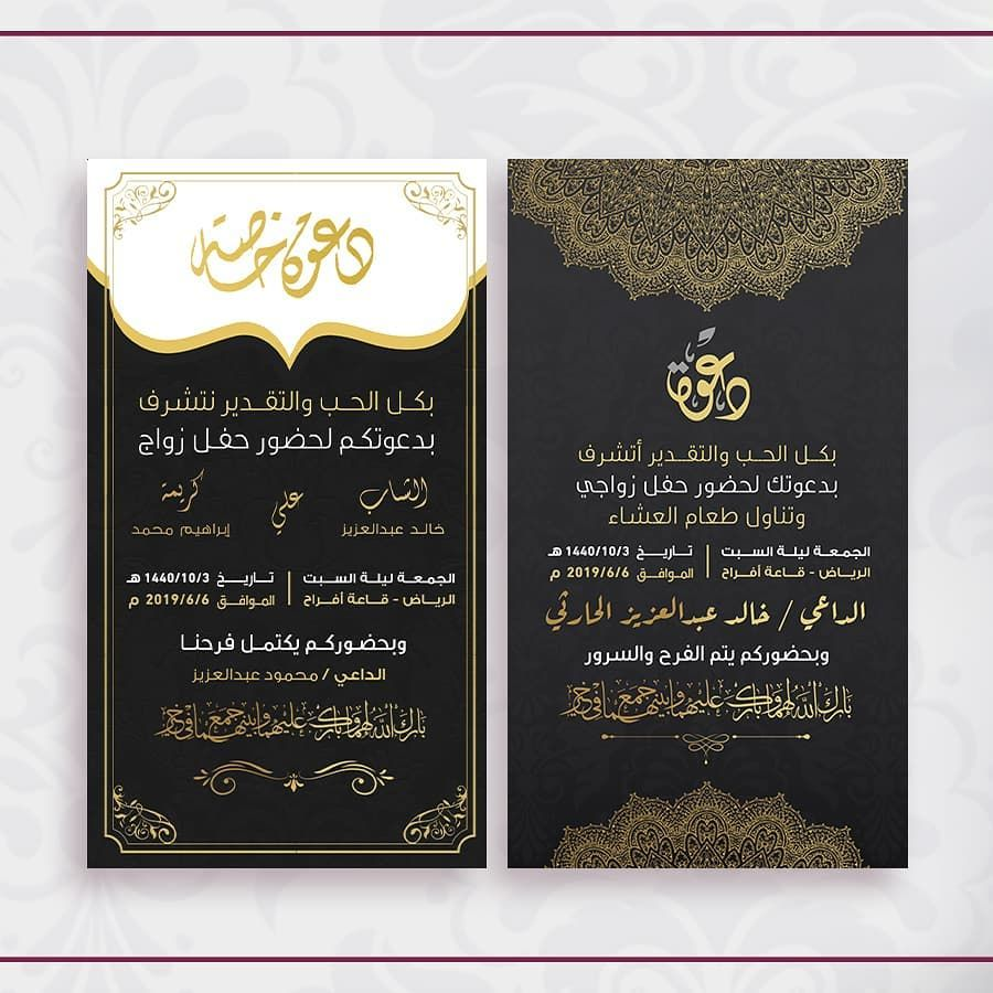Ma Designs On Instagram كرت كروت بطاقة زواج تصميم مصممة جرافيك زواجات ش Wedding Invitation Card Design Invitation Card Design Wedding Invitation Cards