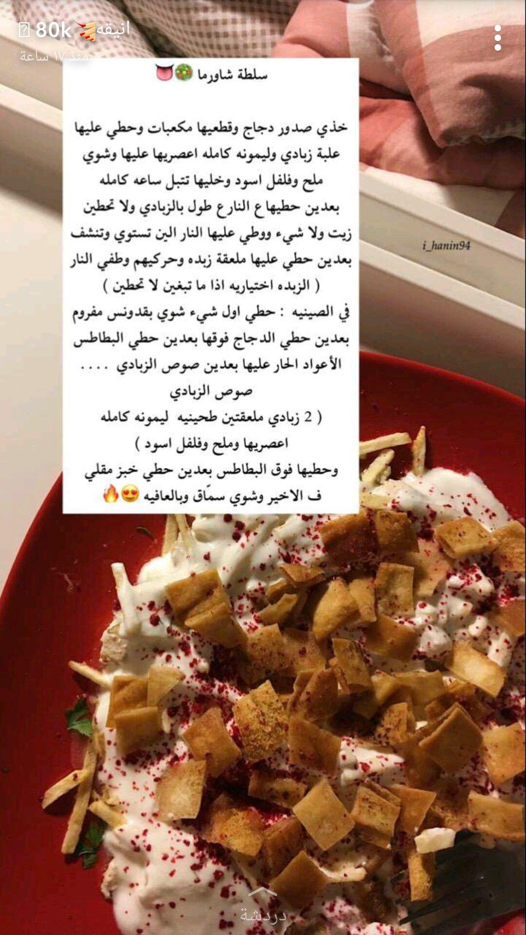 طبخ رمضان Cookout Food Food Receipes Arabic Food