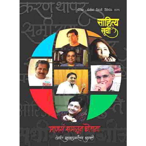 Sahitya suchi online marathi ebooks sahitya suchi online marathi ebooks online marathi books fandeluxe Images