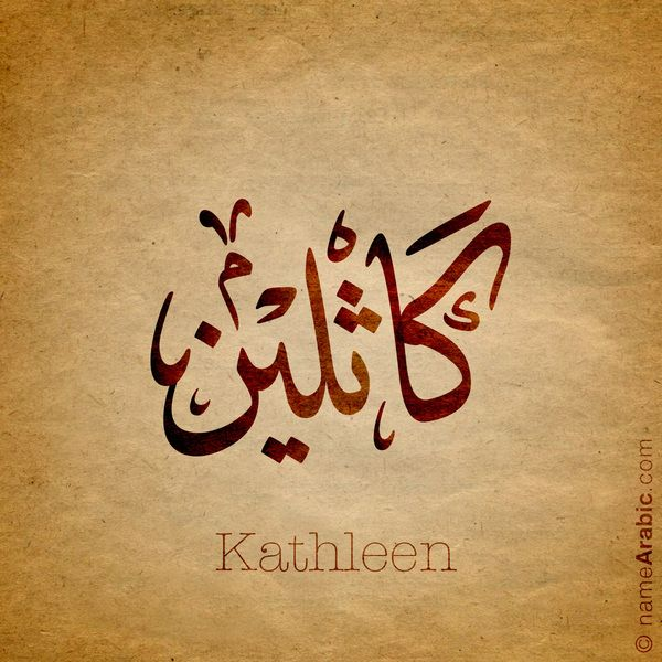 Arabic Calligraphy Design For Kathleen Name