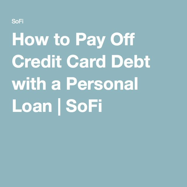 How To Pay Off Credit Card Debt With A Personal Loan Sofi Credit Cards Debt Credit Card Paying Off Credit Cards