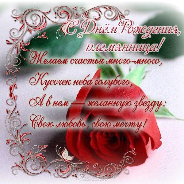s-dnem-rozhdeniya-plemyannica-krasivie-pozdravleniya-otkritki foto 9