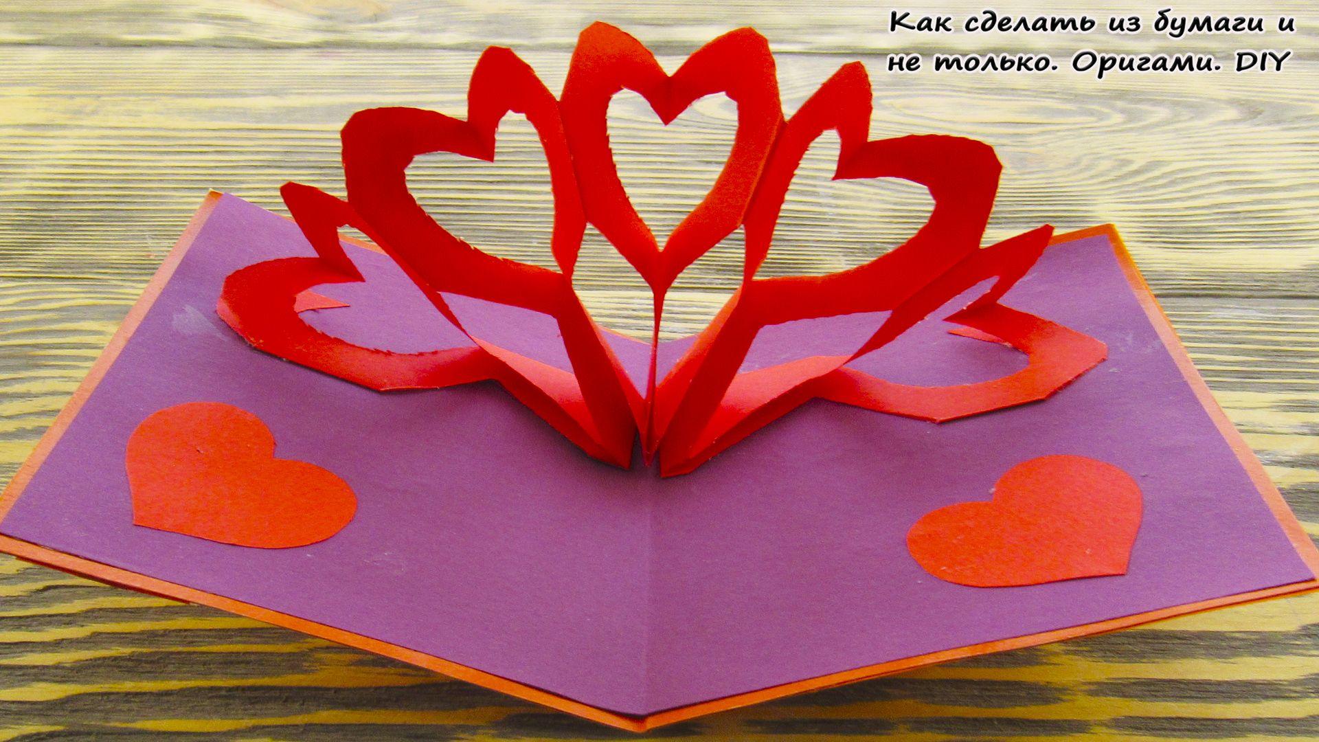 Как сделать открытки на день валентина своими руками фото 518