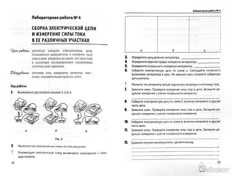 Физика 9 класс решебник для рабочей тетради авторы минькова ивановабез проверки на анти-бот