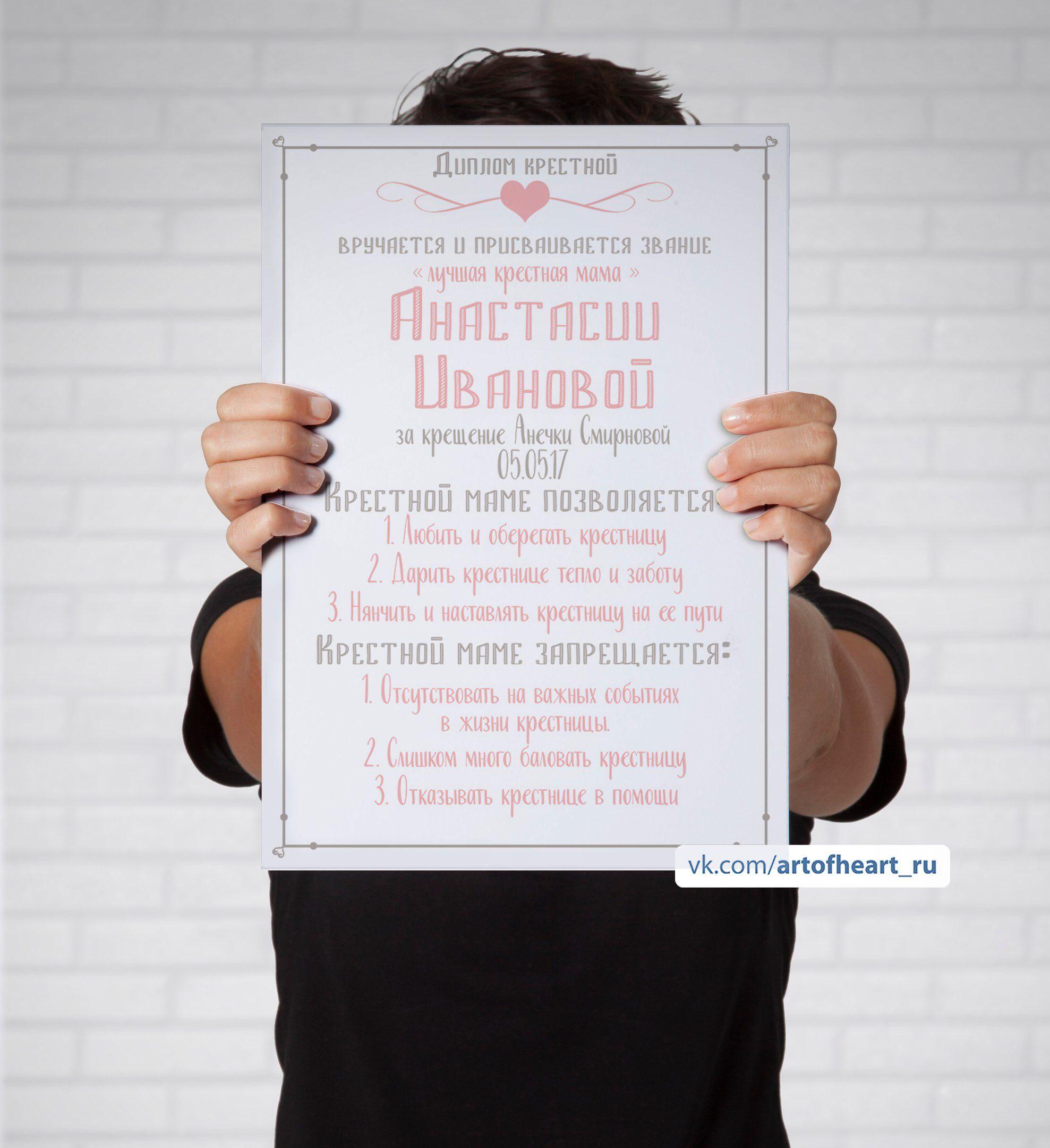Крестины крестины ребёнка приглашение на крестины диплом  Крестины крестины ребёнка приглашение на крестины диплом крестному папе диплом крестной маме