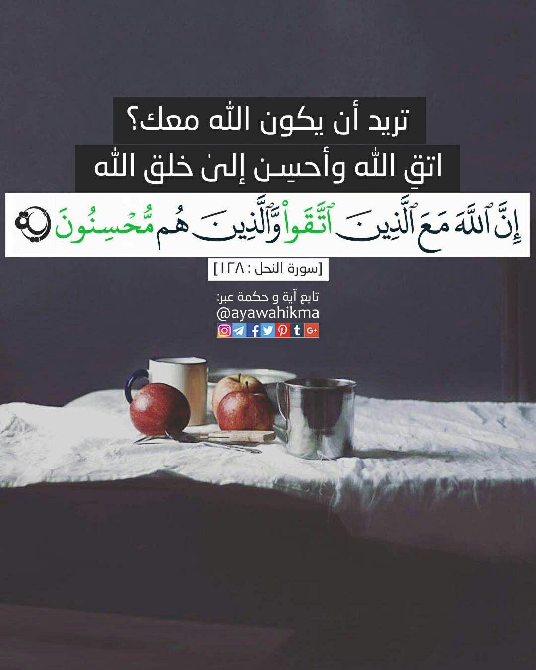 آیة و حكمة تريد أن يكون الله معك اتق الله وأحسن الى خلق الله إ ن الل ه م ع ال ذ ين ات ق وا و ال Islamic Quotes Quran Islamic Quotes Quran Quotes