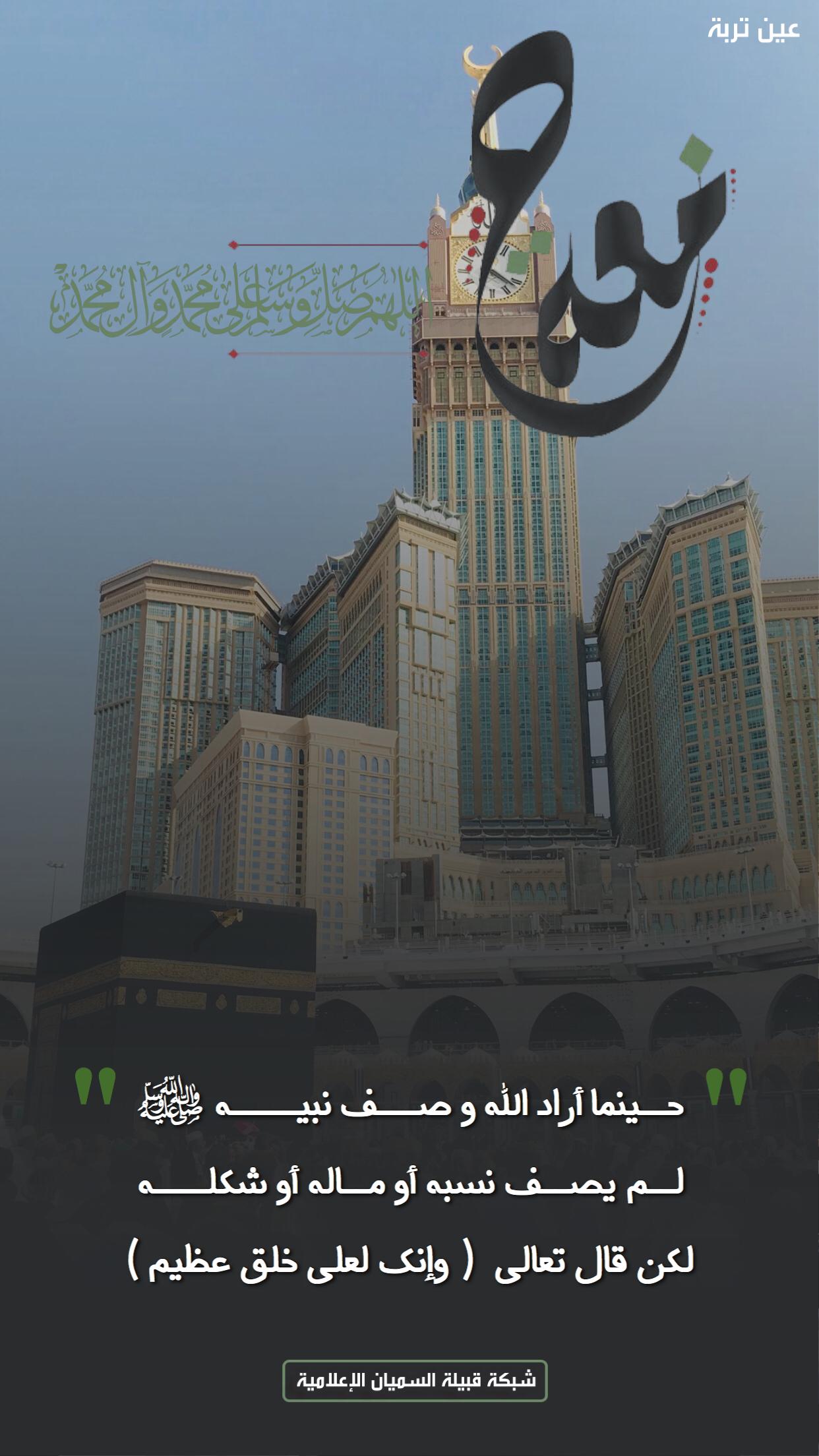 اخلاق النبي صلى الله عليه وسلم شبكة قبيلة السميان Poster Movie Posters Allah
