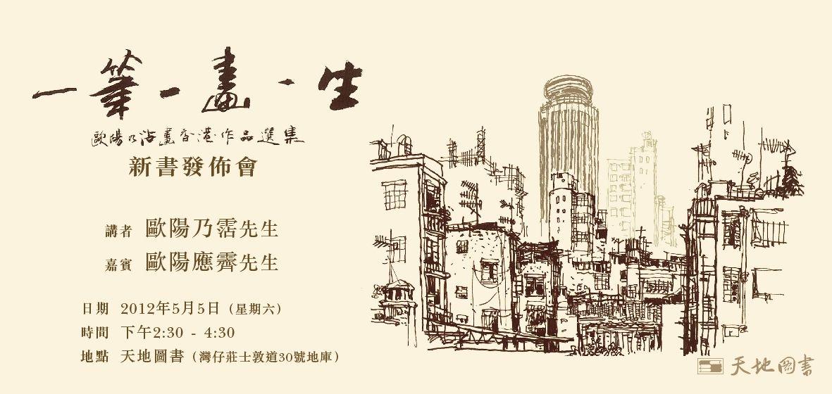 歐陽乃霑 X 歐陽應霽 兩代人眼中的香港