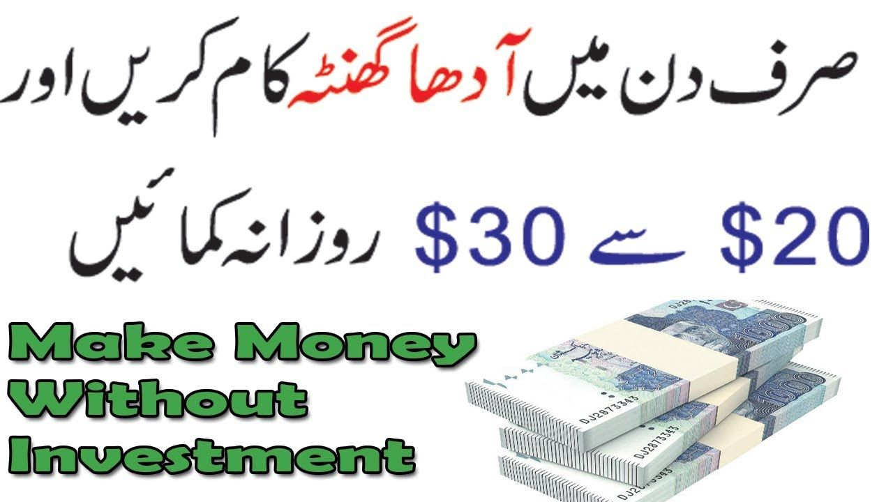 Free online money making without investment in pakistan forex rates in ghana
