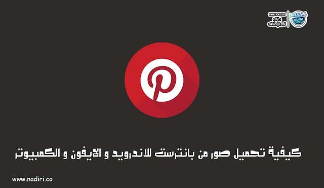 تحميل صور من بنترست للاندرويد و الايفون و الكمبيوتر دليلك نحو الاحتراف Pinterest Logo Retail Logos Lululemon Logo