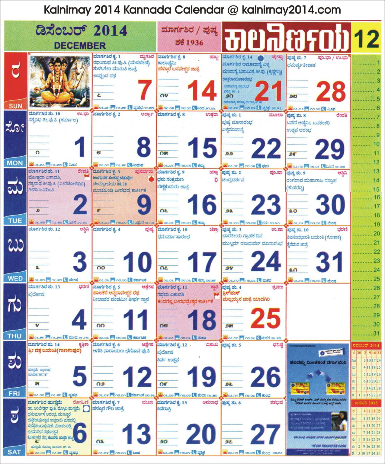 December 2014 Kannada Kalnirnay Calendar September