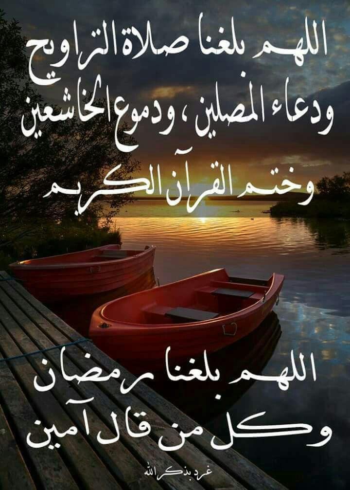 Pin By Gharib Makld On كلمات لها معنى Ramadan Eid Al Fitr Neon Signs
