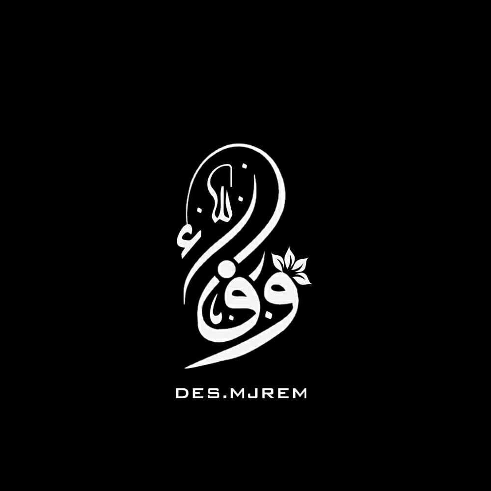 My Best Friend Arabic Calligraphy Design Islamic Art Calligraphy Calligraphy Logo