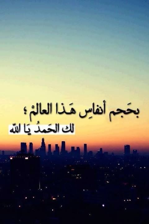 الف الحمد والشكر لله العلي العظيم Quran Quotes Pretty Quotes Inspirational Words