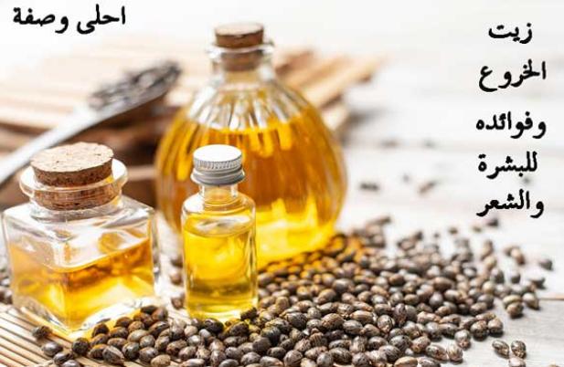 زيت الخروع وفوائده للبشرة والشعر Onion Juice For Hair Castor Oil For Acne Castor Oil