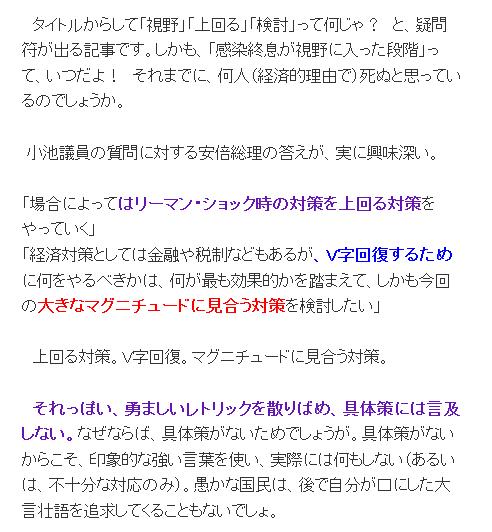 三橋貴明 続 第二次世界恐慌 日本のgdpが300兆円に 2020 レトリック 世界恐慌 同調圧力