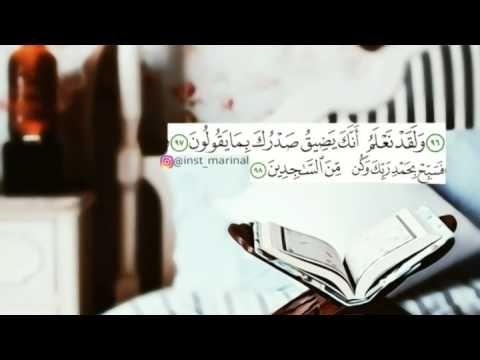 ايات تريح القلب القارئ البلوشي Youtube Quran Cards Playing Cards