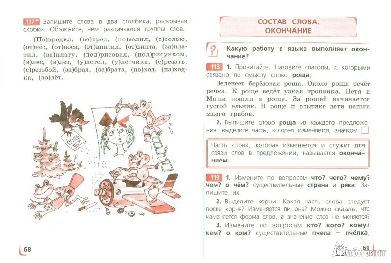 Гдз русский язык полякова класс