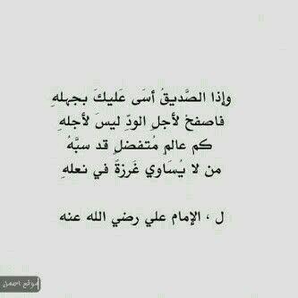 الصديق Islamic Quotes Quotations Quotes