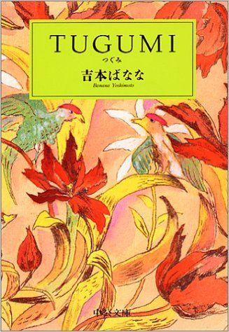 Tugumi つぐみ 中公文庫 吉本 ばなな 本 Amazon Co Jp 本