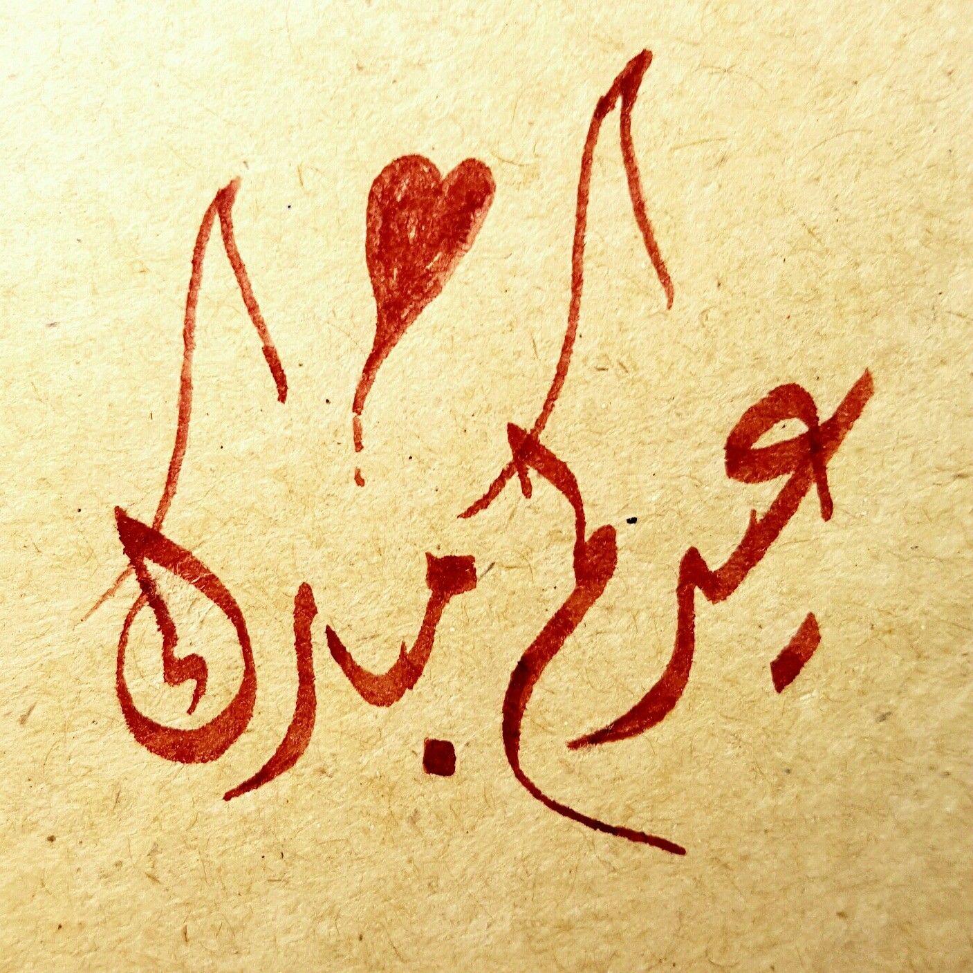 عيدكم مبارك بالخط الديواني Arabic Calligraphy Art Calligraphy