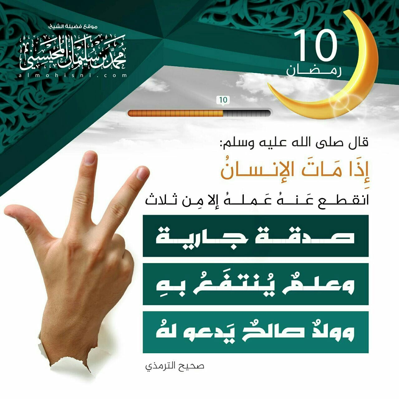 Pin By Thanaa Moustafa On صور دعوية 3 Islam 10 Things