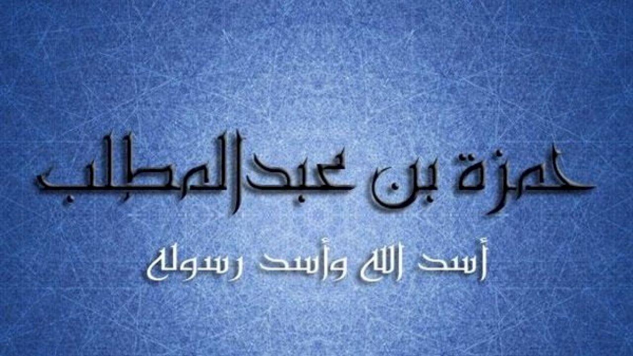 حمزة عم الرسول Arabic Calligraphy Calligraphy